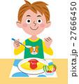 食事中の男児 27666450