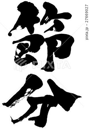 「節分」筆文字ロゴ素材 27669027