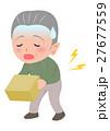 ぎっくり腰 腰痛 男性のイラスト 27677559