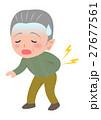 ぎっくり腰 腰痛 男性のイラスト 27677561