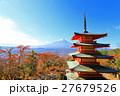 紅葉と富士山 【新倉山浅間神社】 27679526