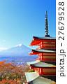 紅葉と富士山 【新倉山浅間神社】 27679528