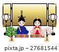 雛祭り 雛人形 お雛様のイラスト 27681544