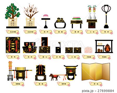 雛飾りのお雛道具のイラスト素材 27699884 Pixta