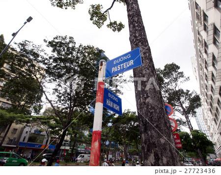 パスツール・ストリートとハムギー・ストリートの標識 27723436