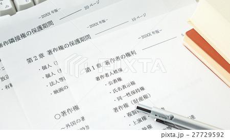 著作権 コピーライト 勉強 ビジネス 知的財産権 創作活動 著作物 法令 27729592