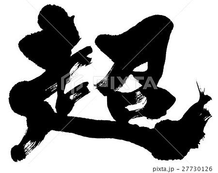 超」筆文字ロゴ素材のイラスト素材 [27730126] - PIXTA