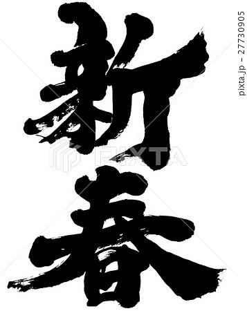「新春」年賀状筆文字素材 27730905