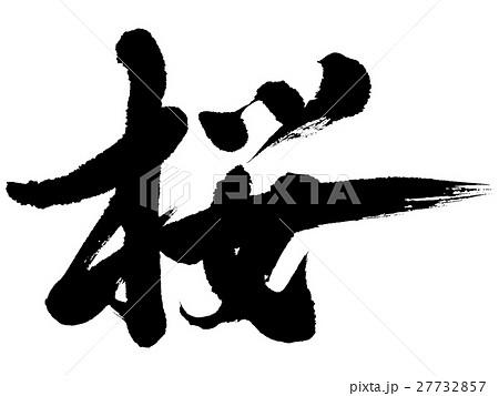 「桜」筆文字ロゴ素材 27732857
