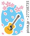 桜 コンサート ギター 27738735