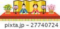 桃の節句 雛祭り お雛様のイラスト 27740724