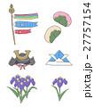 端午の節句 こいのぼり 柏餅のイラスト 27757154