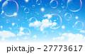 空 シャボン玉 青空のイラスト 27773617