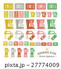 キッチン家電 ランキング アイコン セット 27774009
