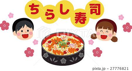 ちらし寿司と子供たちのイラスト 27776821