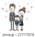 人物 男の子 両親のイラスト 27777678