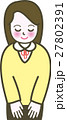 女性 お辞儀 挨拶のイラスト 27802391