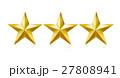 3つ星 27808941