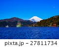 箱根 芦ノ湖 富士山の写真 27811734