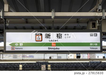 中央線 駅名標 新宿駅 27815630