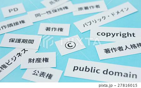 著作権 コピーライト ビジネス 知的財産権 創作活動 著作物 法令 27816015