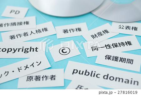 著作権 コピーライト ビジネス 知的財産権 創作活動 著作物 法令 27816019