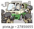 テロ対策 27850055