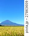 富士山と秋の田んぼ風景 27863609