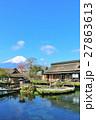 山梨県忍野八海の春 そして富士山 27863613