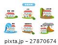 地震保険【災害・シリーズ】 27870674