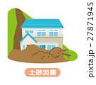 土砂災害【災害・シリーズ】 27871945
