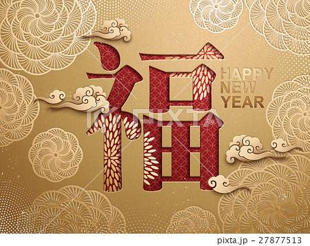 2017 Chinese New Year 27877513