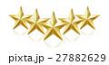 5つ星 27882629