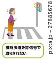 ロコモ 横断歩道お渡る 高齢者 27885678