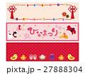 ひなまつり 雛祭り バナーのイラスト 27888304