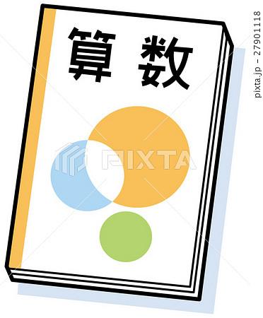教科書のイラスト素材 27901118 Pixta