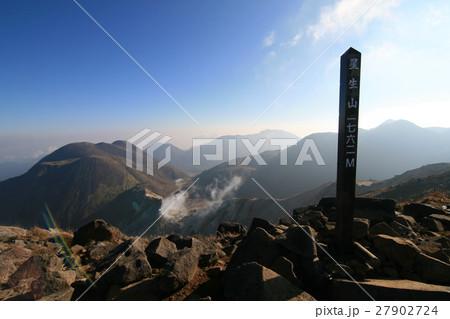 【九重山】星生山の山頂 27902724