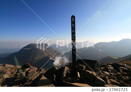 【九重山】星生山の山頂 27902725