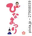 ひなまつり 文字 文字素材のイラスト 27908039