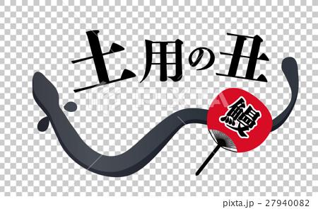 鳝鱼 字符 人物 27940082