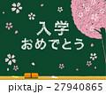 黒板 入学 おめでとうのイラスト 27940865