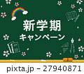 黒板 新学期キャンペーン 27940871