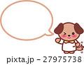 ベクター 犬 イヌのイラスト 27975738