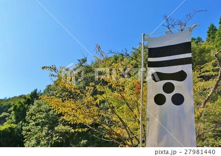 毛利の旗 27981440