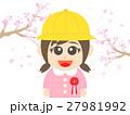 子供 幼稚園児 桜のイラスト 27981992
