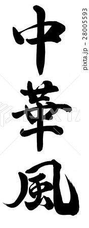 中華風 28005593