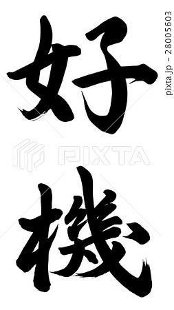 好機のイラスト素材 [28005603] - PIXTA