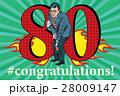80 おめでとう 祝福のイラスト 28009147