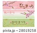 ひなまつり 雛祭り 桃の節句のイラスト 28019258