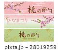 ひなまつり 雛祭り 桃の節句のイラスト 28019259